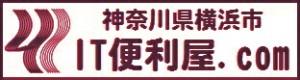 神奈川県横浜市 IT便利屋com