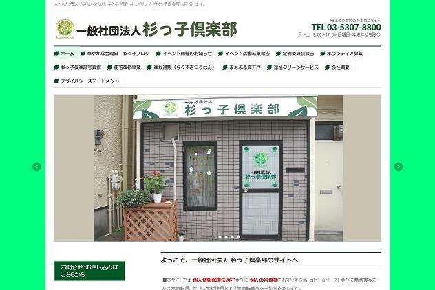 WordPressお任せサービス 杉っ子倶楽部様事例a