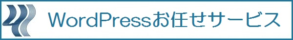 TYSのWordPressお任せサービス