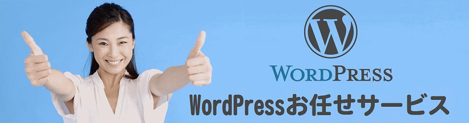WordPressお任せサービス