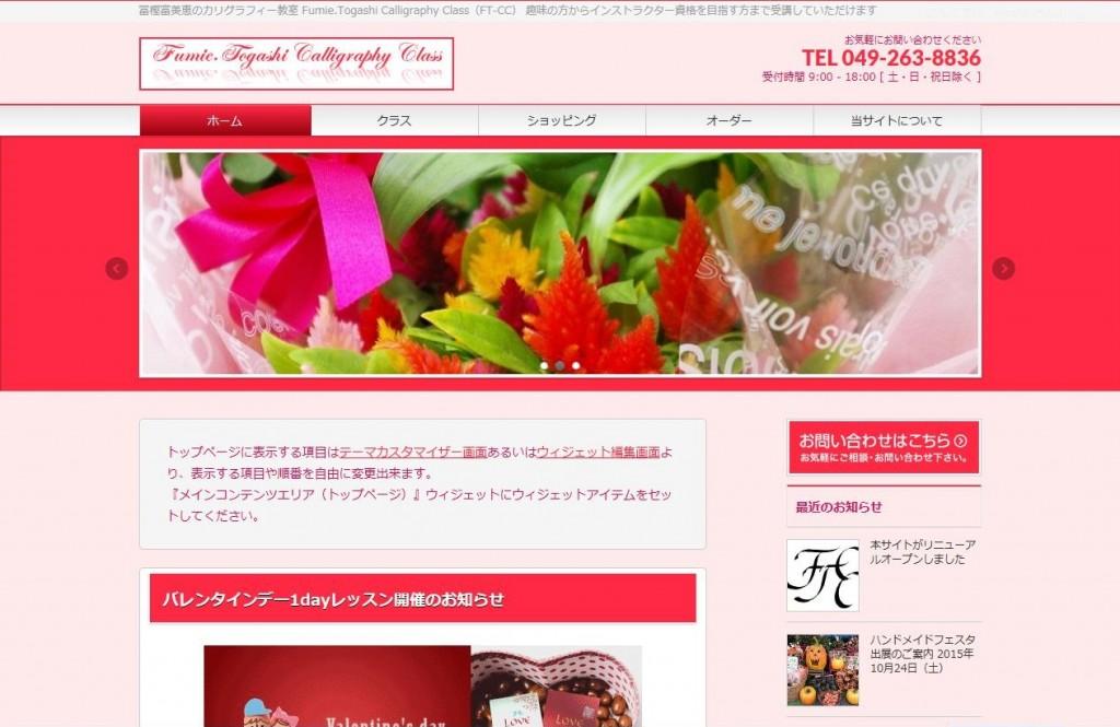 冨樫富美恵 ft-cc.com サイトイメージ画像