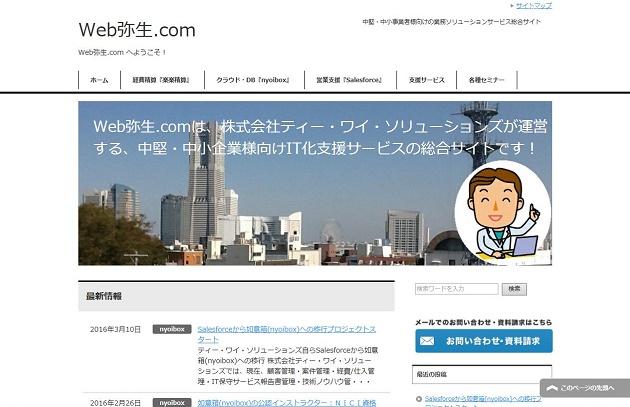 WordPressお任せサービス 事例 Web弥生.com トップページ